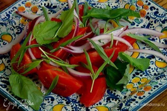 Выложить на блюдо дольки помидоров, сверху разложить замаринованный лук, посыпать сверху листьями тархуна, мяты и базилика, порвав их руками.