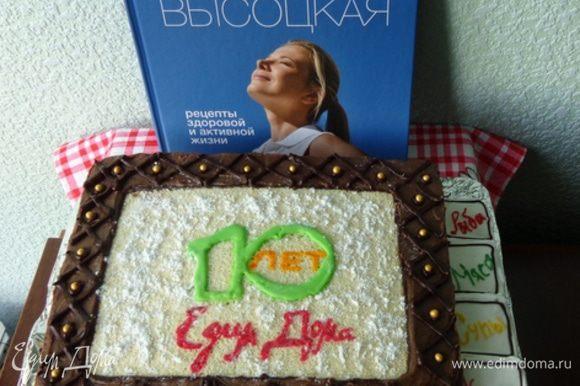А вот такой был первый торт…