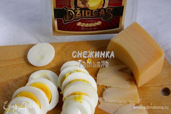 Для начинки отвариваем яйца «вкрутую». Нарезаем колечками. Сыр Джюгас нарезаем небольшими тонкими пластинками.