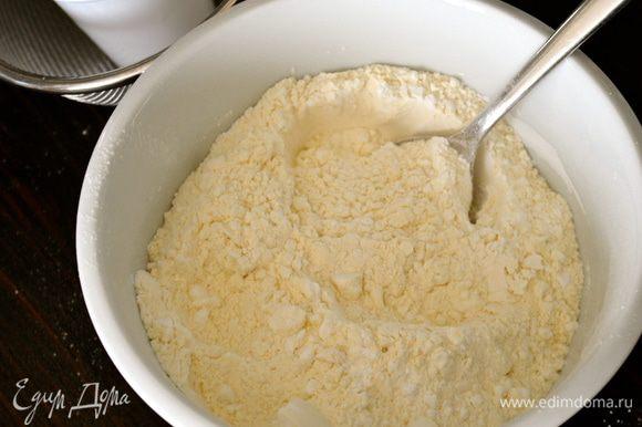 Отдельно отмерить и смешать сухие ингредиенты: муку, крахмал и разрыхлитель.