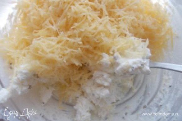В оставшуюся фету добавить тертый сыр, перемешать.