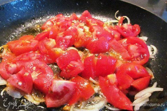 Помидоры режем не большими кусочками, отправляем к слегка румяному луку, солим (ХОРОШЕНЬКО) и перчим, накрываем крышку и тушим 15 минут. Из помидоров выйдет сок и получится великолепный соус.