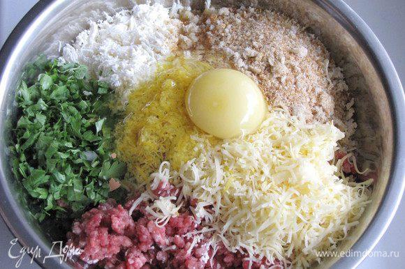 В фарш и творог добавьте сухари, петрушку, цедру, тертый сыр яйцо и соль.