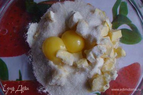 Для песочного теста всыпать в миску муку, добавить нарезанное кусочками масло, сахар, ванильный сахар и желтки.