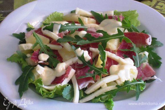 Сыр, ананасы, руколу, листья салата и окорок выложить в салатник. Заправить соусом и подавать.Приятного аппетита:)