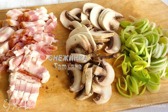 Подготовим продукты для начинки. Грудинку (бекон) нарезаем ломтиками, лук-порей – колечками, шампиньоны – пластинками. Параллельно разогреваем сковороду.