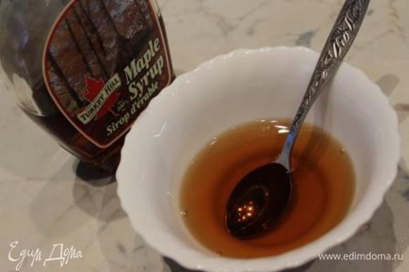 Приготовить раствор сиропа: для этого следует смешать кленовый сироп с горячей водой. Можно заменить жидким медом.