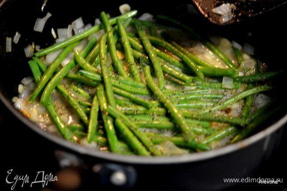 Добавить на сковороду остальную часть сливочного масла, затем как масло разойдется порезанный лук и чеснок, примерно 2 мин. Добавить зеленую фасоль, перемешать и куриный бульон 1/2 ст. Закрыть крышкой и тушим примерно 10 мин.