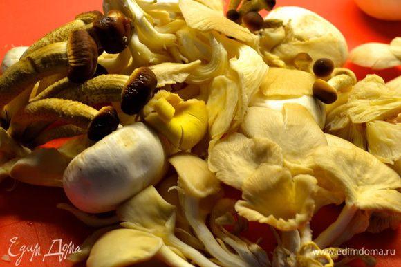 Тем временем перейдем к приготовлению грибов. В рецепте рекомендовалось взять смесь грибов. Как раз такая мне и попалась в продаже. Здесь как раз вешенки, шампиньоны, и еще какие-то... ))) путь друзья-грибники подскажут... )))