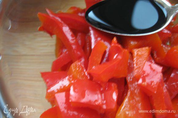 Приготовить соус. Паприку нарезать, добавить 2 ст.л. оливкового масла, бальзамический уксус, соль. Спюрировать.