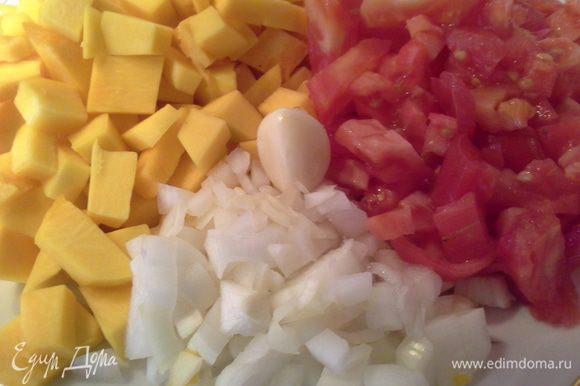Подготавливаем овощи: моем, чистим. Режем кубиком лук, тыкву, помидоры. Очень мелко режем чеснок.