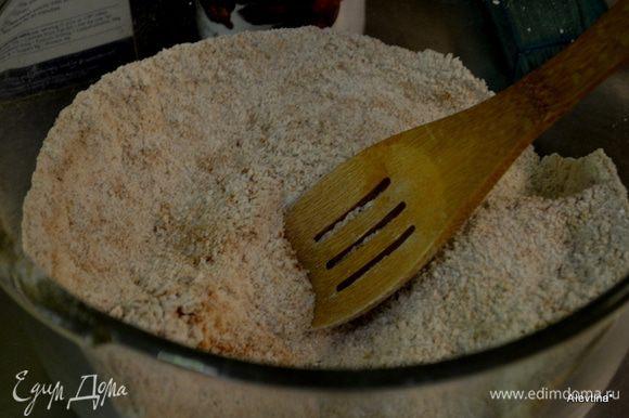 Смешать 1 cтак. мука цельно зерновая, 1 cтак.обычная мука, 1/3 cтак. отруби или зародыши пшеницы (wheat germ), 2/3 cтак.сахар, 1 стол.л разрыхлитель, 1 ч.л соль, 1 ч.л корица.