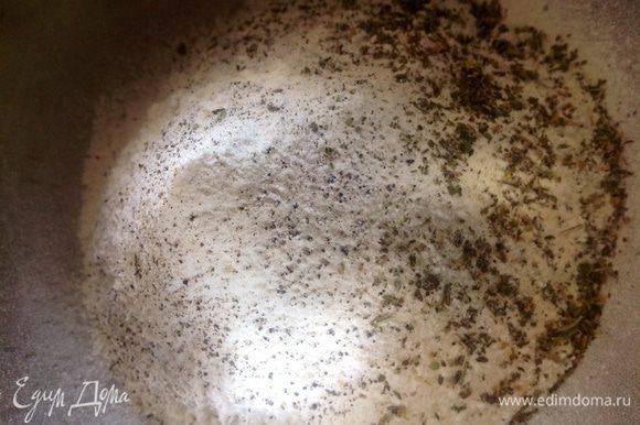 Просеять муку с содой, разрыхлителем и солью. Так же добавить по щепотки черного перца и смеси трав.