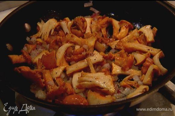Разогреть в сковороде оставшееся оливковое масло и немного обжарить лук, затем добавить лисички, посолить, поперчить и, помешивая, обжаривать 2–3 минуты, пока лук не станет прозрачным (крышкой не закрывать!).