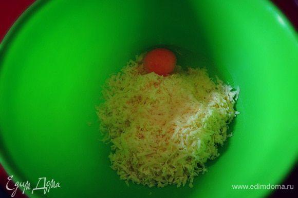 В сыр добавим одно яйцо если крупное...если мелкие, то два....все тщательно перемешать ложкой....
