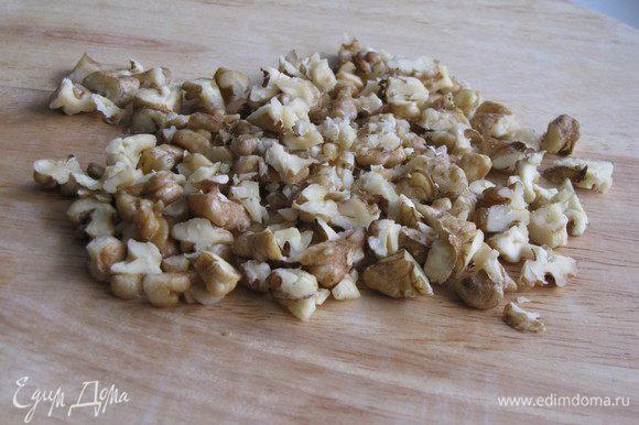 Грецкие орехи порубить ножом не слишком мелко.