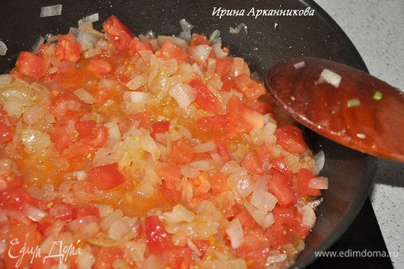 Порезать лук кубиками и потушить в растительном масле, в конце добавив кубиками помидоры без кожуры.