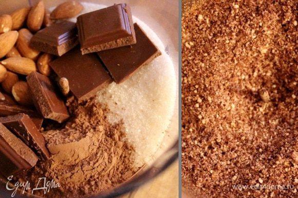 В блендере измельчить миндаль, сахар, какао, шоколад, ванилин, корицу и гвоздику в мелкую крошку.