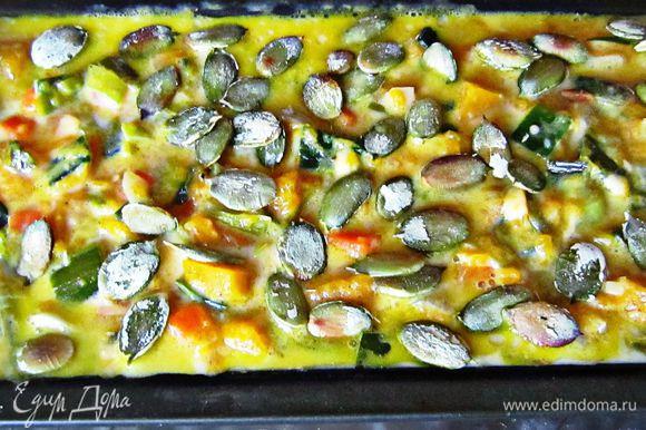 Выложите овощи в форму, залейте яичным соусом, посыпьте семенами тыквы. Выпекать запеканку необходимо 40-45 мин в разогретой до 180 гр духовке. Выключить духовку и дать запеканке ещё постоять внутри духовки 10-15 мин.