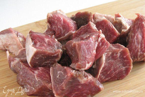 Мясо нарезать кусочками около 3 см.