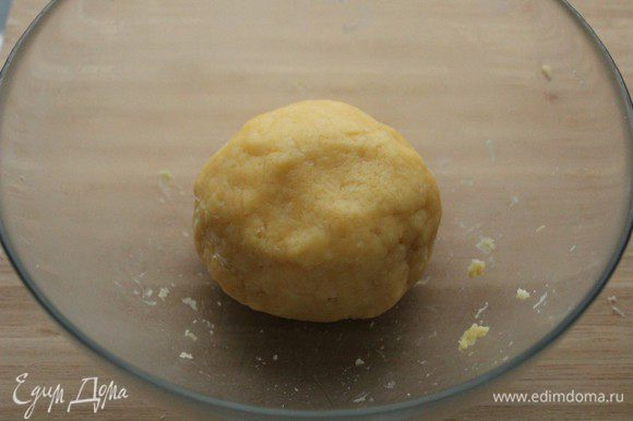Хорошо перемешать и замесить тесто. Сложить его в шар. Завернуть в пленку и убрать в холодильник на 30 минут.