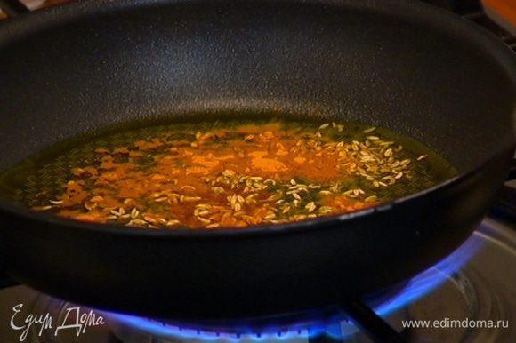 Разогреть в сковороде 2 ст. ложки оливкового масла, добавить куркуму, фенхель и карри и встряхнуть сковороду несколько раз, чтобы пряности перемешались.
