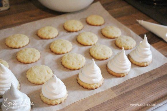 Переложить крем в кулинарный мешок с круглой насадкой (1 см). Выложить крем высокой спиралью на печенья. Убрать поднос с печеньем в морозильник на 20-25 минут.