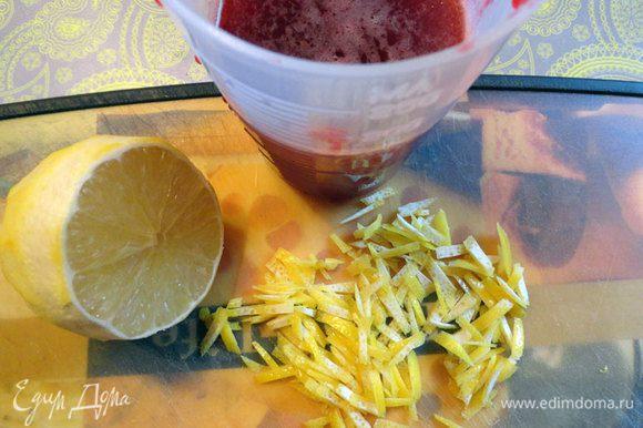 С половинки лимона снять цедру ножом для чистки овощей и нарезать её тонкими полосочками.