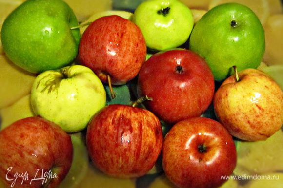 Яблоки помыть.