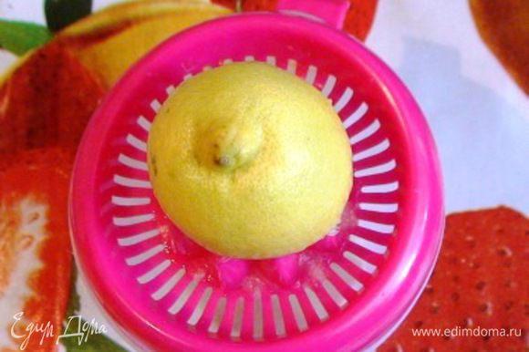 Со второй половины лимона выдавить сок.