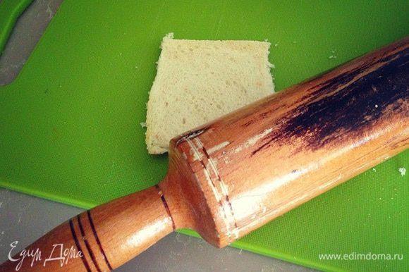 Теперь прокатаем скалкой по кусочку хлеба, расплющим его...