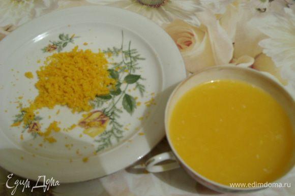Выжать сок и натереть цедру апельсина.