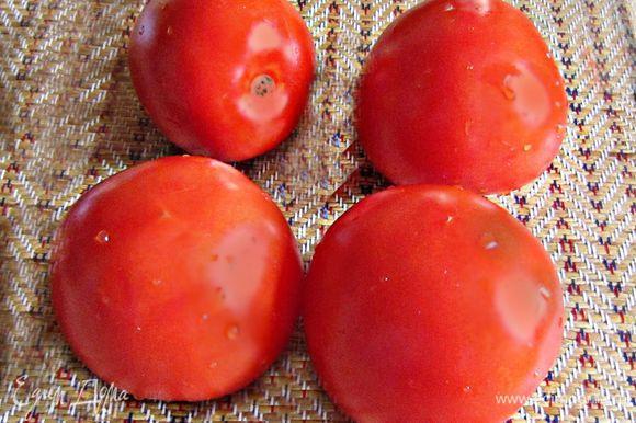 Подготовить, помыть помидоры.