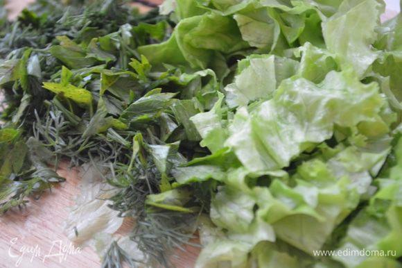 Зелень и салат нарубить.