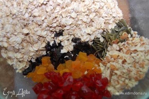 Соединить ореховую и фруктовую смеси + тыквенные семечки + овсяные хлопья.