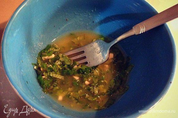 В миске смешать петрушку, мяту, чеснок, оливковое масло и уксус, приправить солью и перцем.....