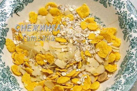 Для основания сделаем сухую смесь из рисовых, овсяных и кукурузных хлопьев с добавление лепестков миндаля.