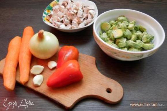 Брюссельскую капусту моем, режем на половинки. Шампиньоны моем, режем мелко. Морковь натереть на терке, лук и болгарский перец мелко нашинковать.