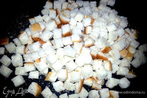 Белый хлеб нарезать на кубики.