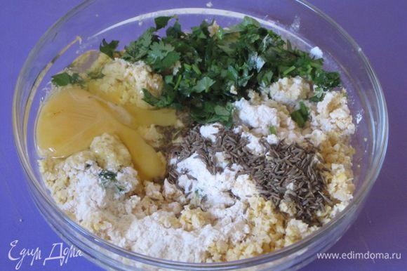 Добавить 3 столовые ложки муки, зиру, половину мелко нарезанной зелени кинзы, яйцо, соль, черный молотый перец.
