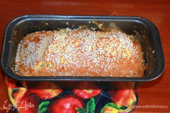 Заполните получившимся тестом форму, сверху посыпьте кунжутом и запекайте в горячей духовке примерно 35-40 минут. Готовому кексу дайте остыть прямо в форме 10-15 минут, затем, перевернув ее, переложите кекс на блюдо.