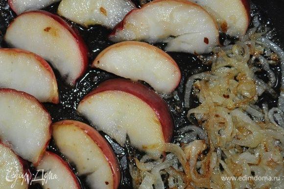 Из яблок удалить сердцевину и нарезать ихполукруглыми долькам толщиной 0,5 см. Отавшиеся 2 луковицы очистить, нарезать тонкими полукольцами. В сотейнике разогреть 2 ст.лодки раст.масла,обжарить в нём лук, затем добавить дольки яблок.