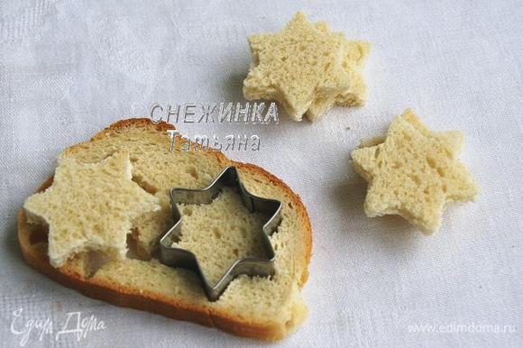 Для начала вырезаем из хлеба звёздочки формочкой для печенья. Я брала самую маленькую по размеру, Вы смотрите сами, какой вариант нравится. Из одного ломтика как раз получается 2 звёздочки на 1 канапе.