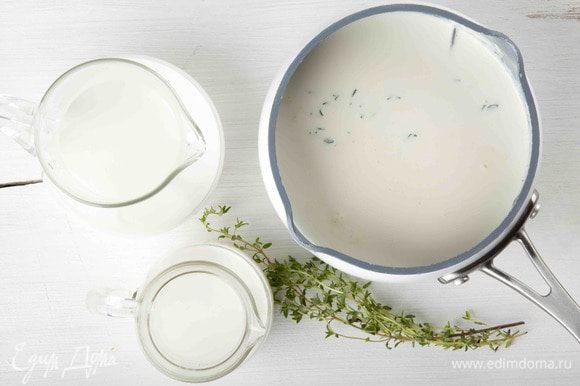 Духовку предварительно разогреть до 100–120°С. Соединить сливки, молоко и тимьян в небольшой кастрюле и довести до кипения, затем процедить через сито.