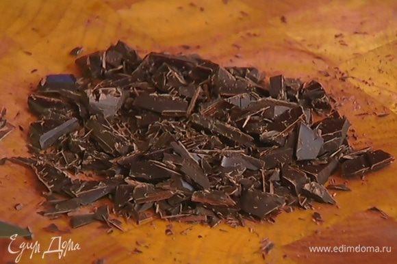 Шоколад порубить на небольшие кусочки.