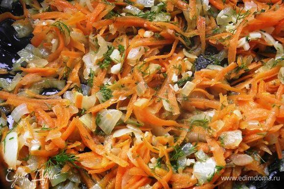 Нарезаем лук, натираем морковь на крупной терке и мелко рубим чеснок ножом. На оливковом или растительном масле обжариваем лук до слегка золотистого цвета, добавляем чеснок, а затем морковь. Обжариваем на слабом огне 5-7 минут, в конце добавьте мелко порезанный укроп.