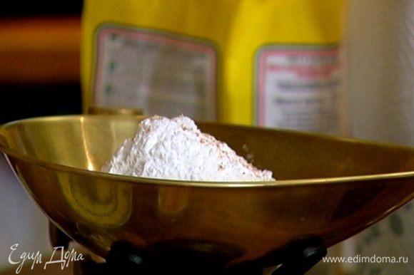 Муку перемешать с разрыхлителем, содой, солью и мускатным орехом.