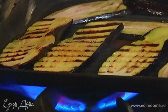 Разогреть сковороду-гриль и обжарить баклажаны с двух сторон.