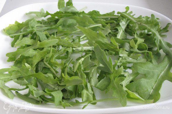 Зелень руколы промыть, обсушить и выложить на блюдо.