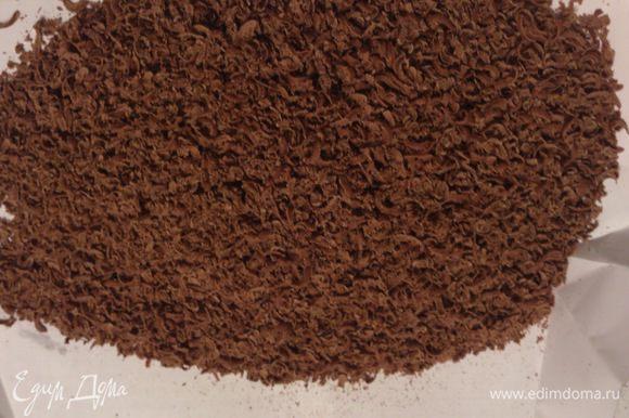 Шоколад для теста (60 г) натереть на мелкой терке.